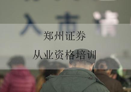 郑州证券从业资格证培训班