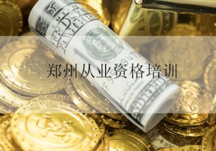 郑州银行从业资格证?培训