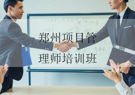 郑州项目管理师培训班