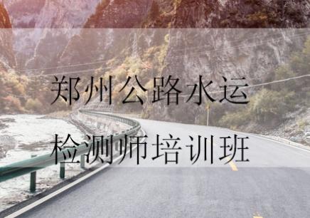 郑州水运公路检测师培训班