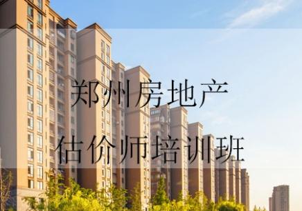 郑州房地产估价师培训班