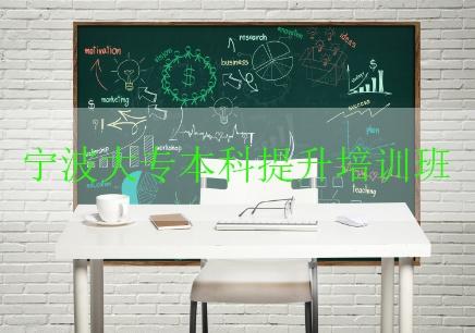 宁波大专本科提升培训班