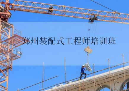 郑州装配式工程师培训班