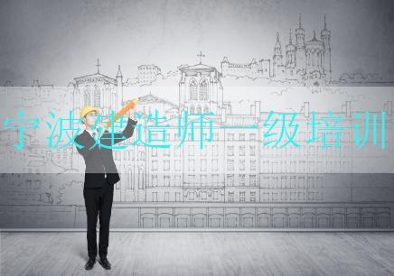 宁波一级建造师培训班