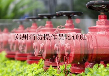 郑州消防设施操作员培训班