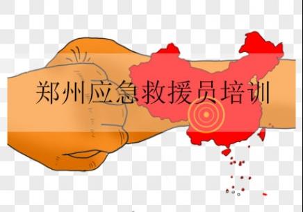 郑州应急救援员培训班