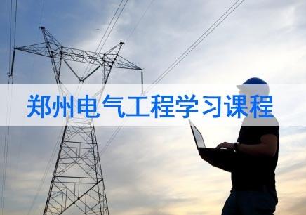 郑州电气工程学习课程