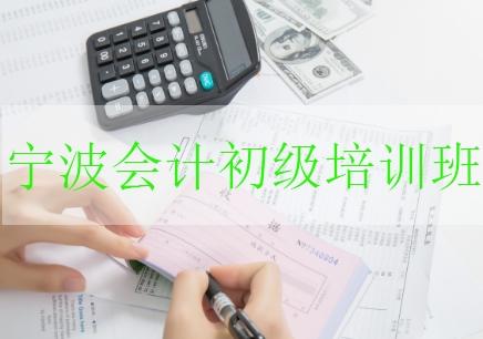 宁波会计初级培训班