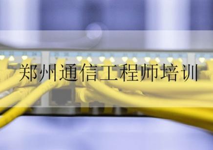 郑州通信工程师培训班