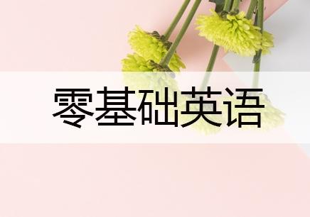 青岛零基础英语培训哪个好