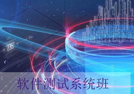 重庆软件测试系统班