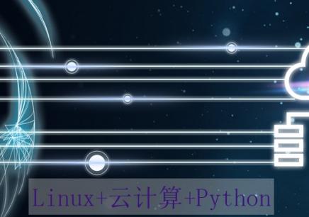 重庆Linux+云计算+Python