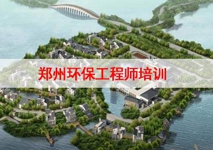 郑州环保工程师培训课程