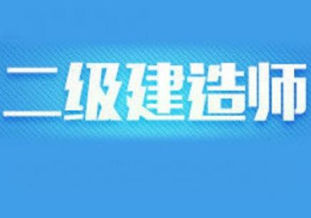 郑州二级建造师考证班