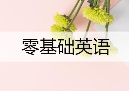 济南基础英语学习班