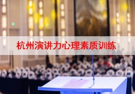 杭州演讲力心理素质训练