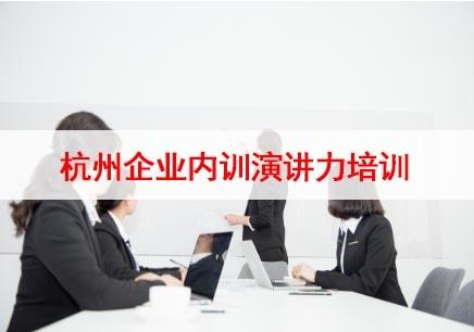杭州企业内训演讲力学习