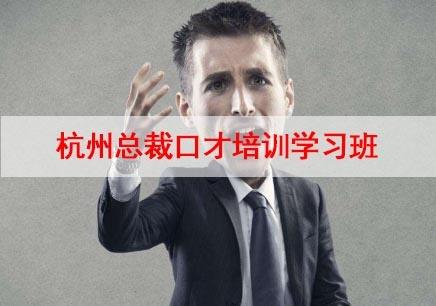 杭州总裁口才培训学习班