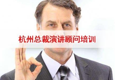 杭州总裁演讲顾问培训课