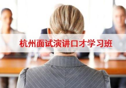 杭州面试演讲口才培训班