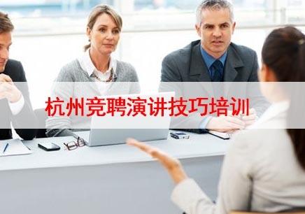 杭州竞聘演讲技巧培训课程