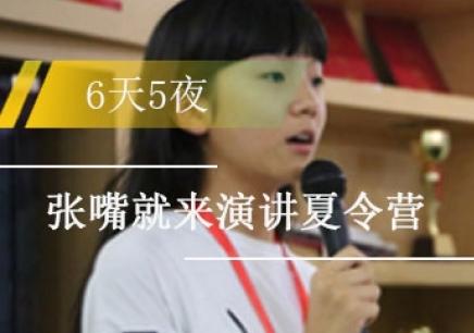 杭州青少年演讲夏令营