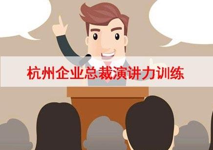 杭州企业总裁演讲力训练营