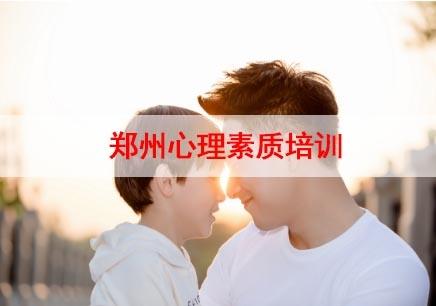 郑州心理素质培训
