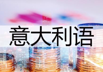 北京意大利语培训