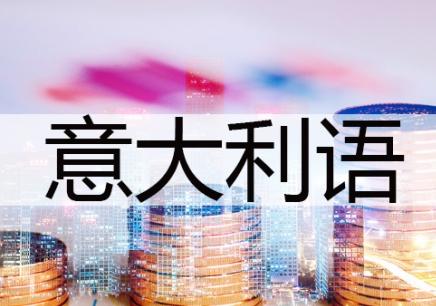 深圳意大利语课程培训