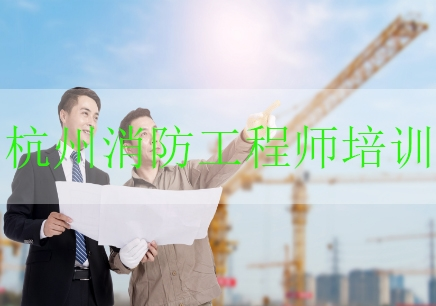 杭州消防工程师培训班