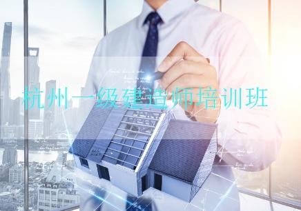杭州一级建造师培训机构