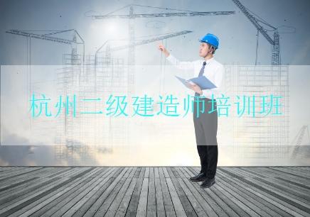 杭州二级建造师培训机构