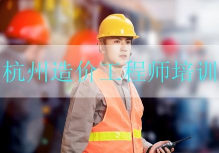 杭州造价工程师培训机构