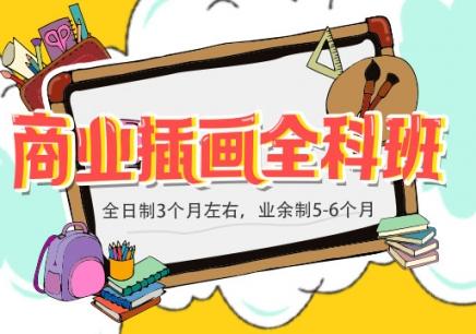 上海商业插画培训班