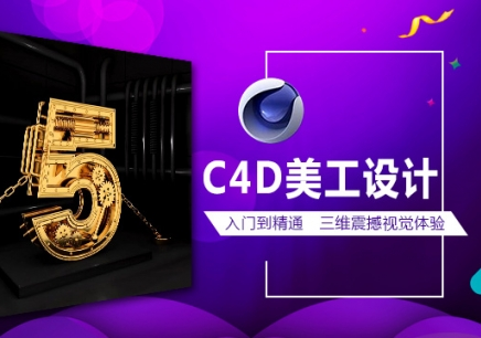 上海C4D美工培训班
