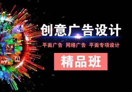 上海创意广告培训班