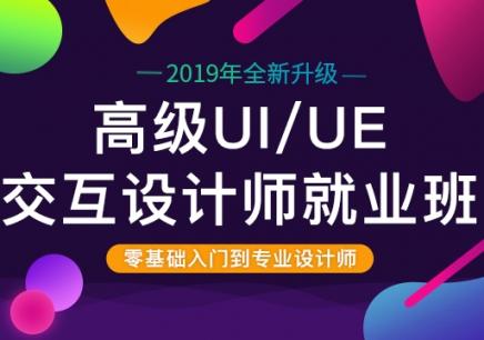 上海高级UI/UE交互设计培训班