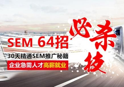 上海SEM竞价培训班