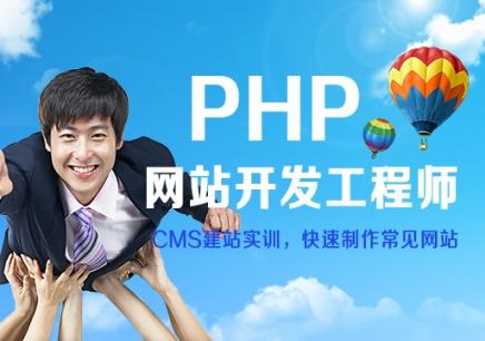 上海PHP动态网页开发工程师培训班