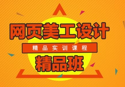 上海网页美工设计培训班