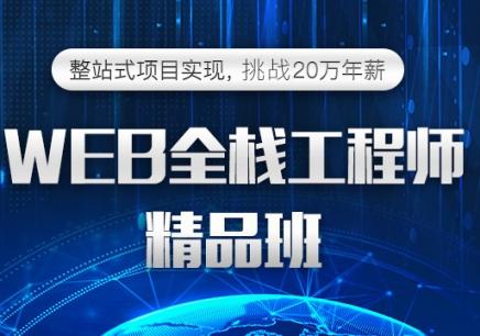 上海WEB全栈工程师培训班