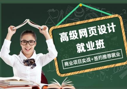 上海网页设计就业培训班