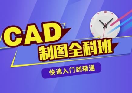 上海CAD制图培训班