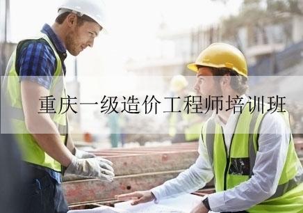 重庆一级造价工程师考证辅导