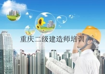 重庆二级建筑师考证条件
