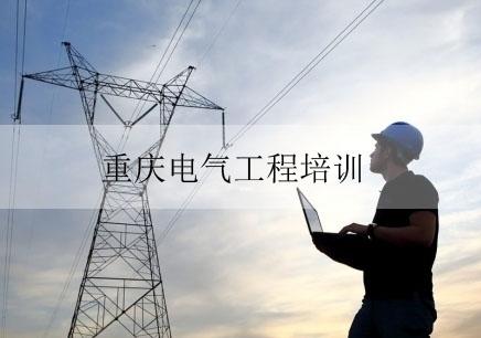 重庆电气工程师培训价格