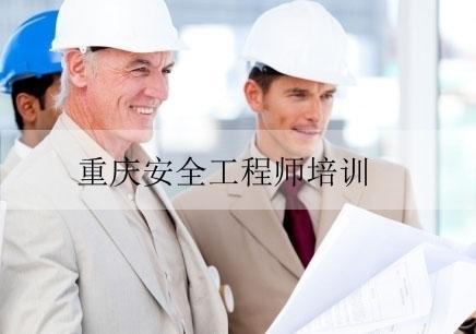 重庆安全工程师培训班