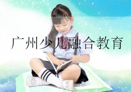 广州儿童融合课程少儿教育培训
