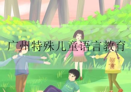 广州特殊儿童语言培训班